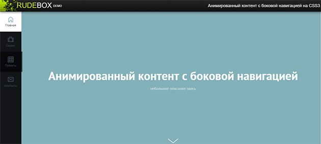 Контент сайта с помощью powered animation CSS