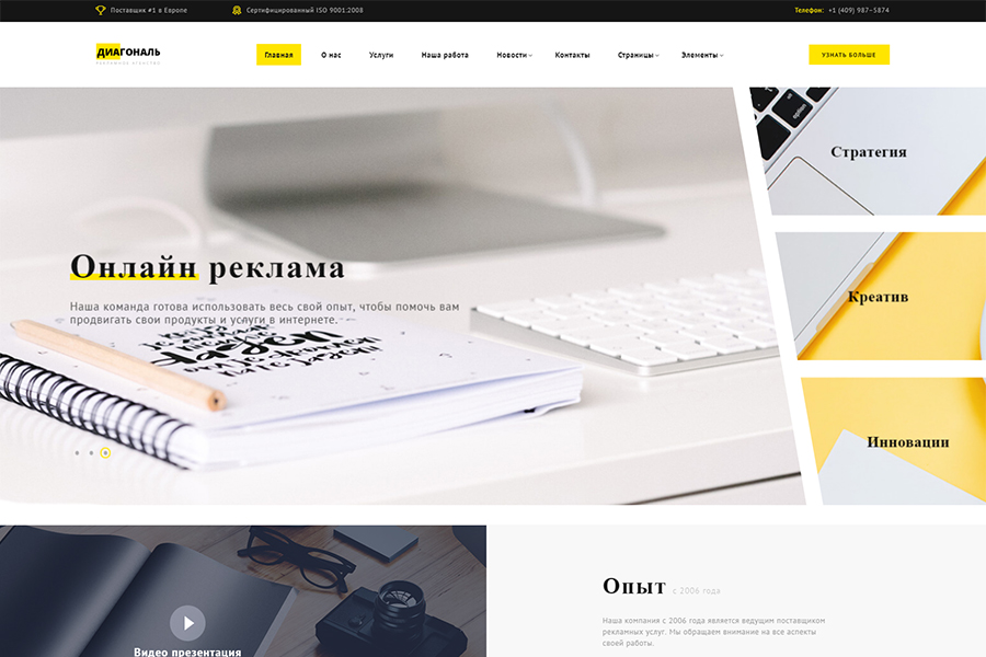 Diagonal - HTML template for an advertising agency