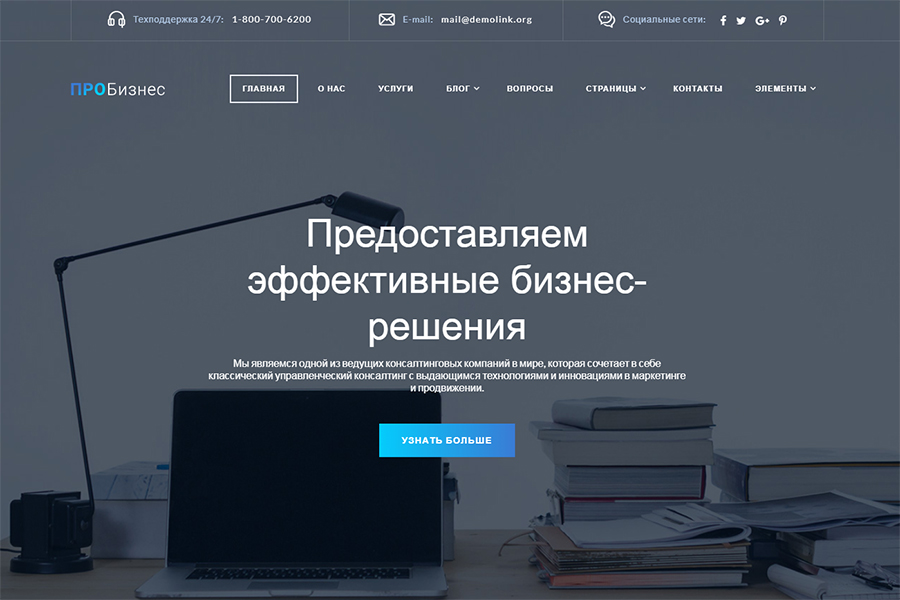 ProBusiness - Corporate HTML template