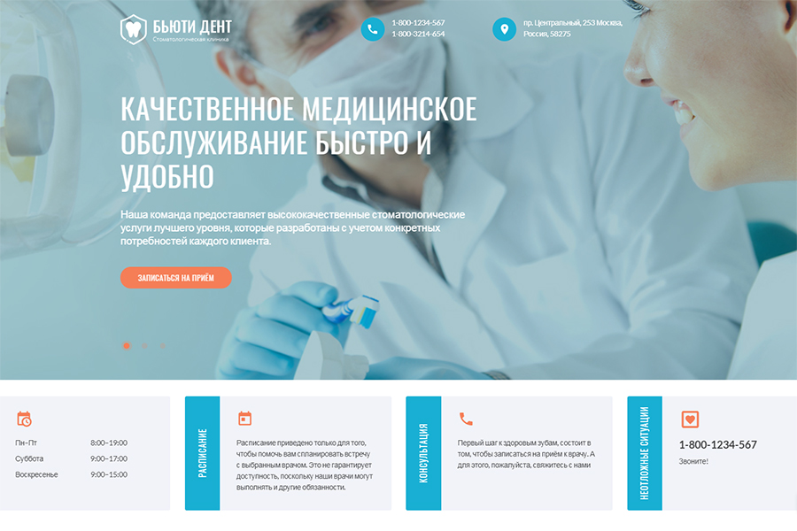 Beauty Dent - HTML template for dentistry site