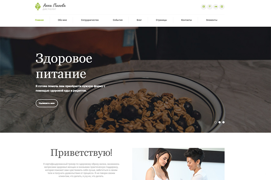 Anna Panova - HTML template for a nutritionist's website